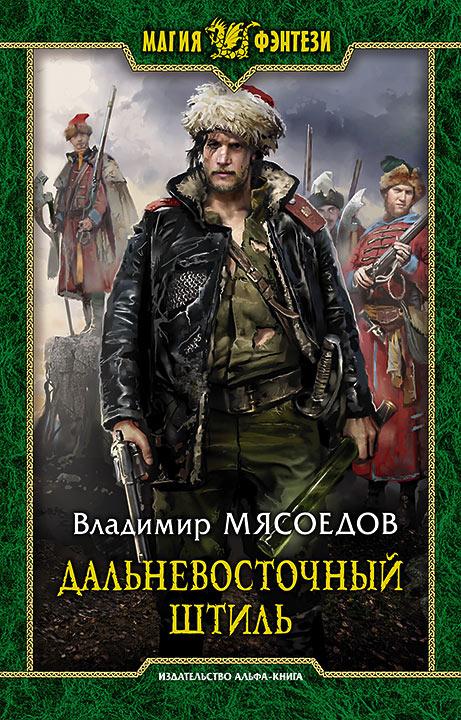 Владимир Мясоедов. ДАЛЬНЕВОСТОЧНЫЙ ШТИЛЬ