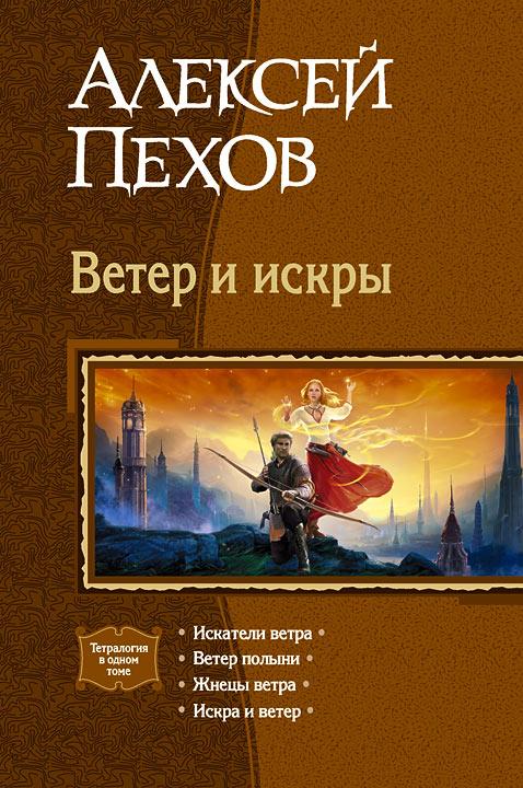 Алексей Пехов. ВЕТЕР И ИСКРЫ